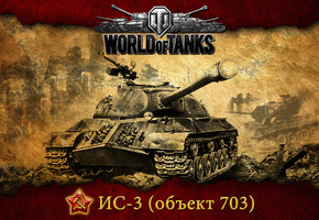 ��� ������, ����, wot, ��-3, ���������, World of tanks